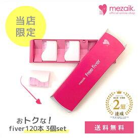 mezaik Free fiver 120 3個set【メザイク フリーファイバー】