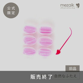 【送料無料】旧mezaik Free fiver 60 ×6個セット 360本入(旧品)