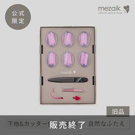 【送料無料】旧mezaik Free fiver 60 ×6個セット<下地&カッター付き>360本入(旧品)