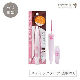 mezaik Milky Soft【メザイク ミルキーソフト】