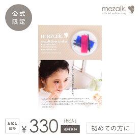 【送料無料】mezaik fiver trial set お試しセット