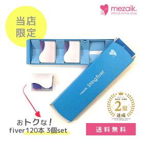 mezaik String fiver 120 3個set【メザイク ストリングファイバー】