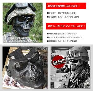 サバイバルゲーム用スカルマスク
