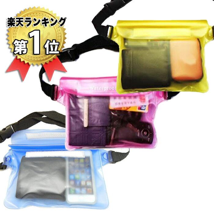 完全防水 バッグ ビニールバッグ ケース ビーチバッグ 防水バッグ スマホ デジカメ カメラ 送料無料