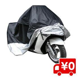 バイクカバー XXL 防水 防塵 UVカット 処理加工 前後留めゴム付 専用収納袋付 ツートンカラー 車用品・バイク用品 バイク用品 バイク用アクセサリー 送料無料