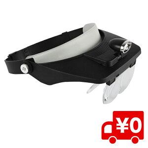 ヘッドルーペ 2LED ヘッドライト ルーペ レンズ4枚付 メガネ型 拡大鏡 精密作業 手元作業 拡大メガネ シニアグラス 送料無料