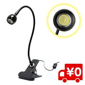 USB LEDライト 超高輝度 フレキシブルアーム クリップタイプ 1灯 夜間作業 スポットライト 勉強 インテリア 作業机 作業台 送料無料