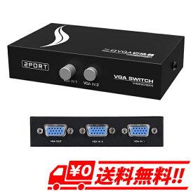 簡単 便利 2回路切替 VGA切替器 2入力1出力 1入力2出力 変換 スイッチ 映像 パソコン テレビ モニター 送料無料