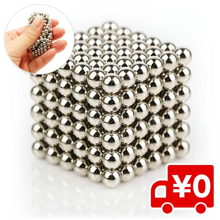 強力磁石の立体パズル!マグネットボール シルバー おもちゃ・ホビー・ゲーム おもちゃ 知育玩具 パズル 送料無料