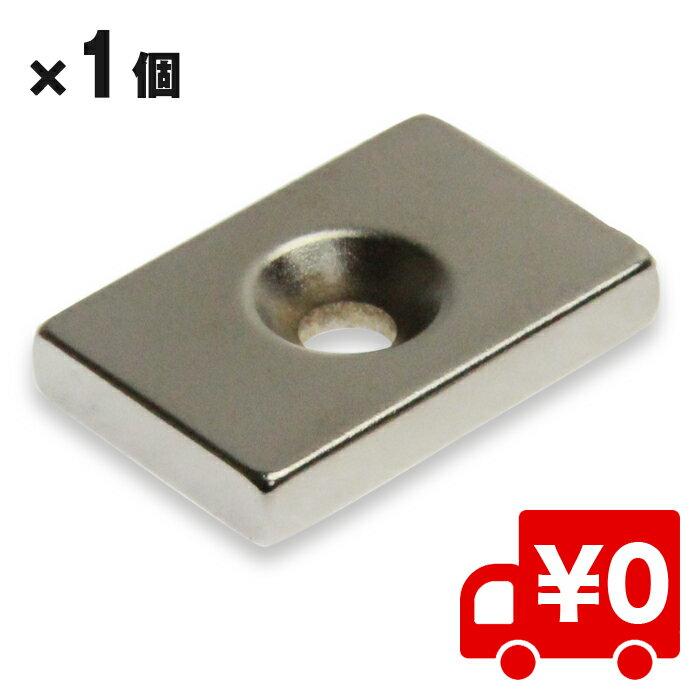 1個★小さく薄くて超強力♪ 長方形皿穴付きネオジウム/ネオジム磁石 マグネット 30mm×20mm×5mm ネジ5mm 鳩よけ 鳩 撃退にも 送料無料