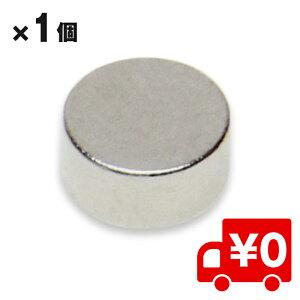 ネオジム ネオジウム 磁石 強力 1個★小型強力 円柱形/ マグネット  6mm×3mm 鳩よけ 鳩 撃退にも 送料無料