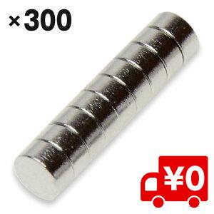 磁石 強力 ネオジム ネオジウム 300個セット!小型強力【お得なまとめ売り】 円柱形/ マグネット  6mm×3mm 鳩よけ 鳩 撃退にも 送料無料