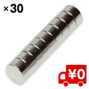 磁石 強力 ネオジム ネオジウム 30個セット!小型強力【お得なまとめ売り】 円柱形/ マグネット  6mm×3mm 鳩よけ 鳩 撃退にも 送料無料