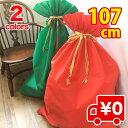 大きい ビッグ リボン付き ラッピングバッグ 70×107cm 巾着タイプ ギフト バッグ プレゼント ラッピング 袋 包装 資材