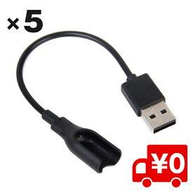 5本セット スマートウォッチ Xiaomi Mi Band 1 対応 充電 ケーブル 充電器 USBケーブル アクセ 小米 シャオミ 送料無料