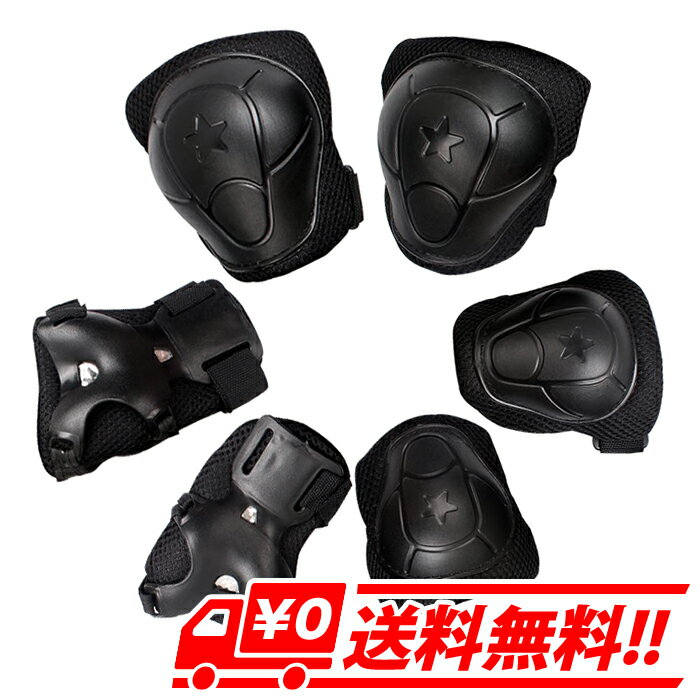 【ブラック】AUGUST(オーガスト) キッズ用 プロテクター 6点セット 子供用 練習用 パッド 送料無料