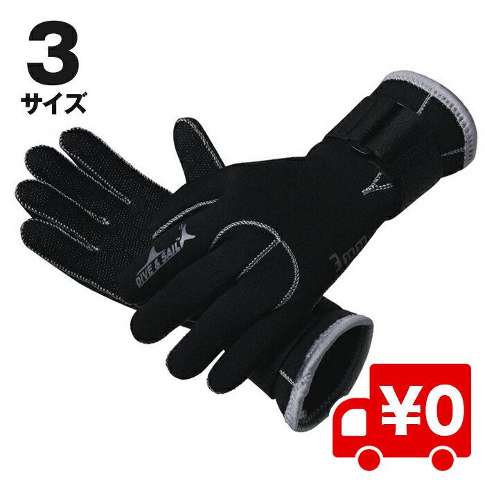 3ミリ厚 ダイビング グローブ マリングローブ シュノーケリング 手袋 グローブ サーモグローブ ウィンターグローブ 防寒 冬グローブ 送料無料