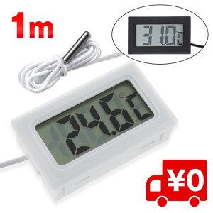 簡単 便利 -50℃〜+110℃対応 外部センサー 小型 デジタル 温度計 電子工作 冷蔵庫 冷凍庫 室温 水槽 1m 送料無料