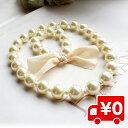パール アクセサリー ネックレス ブレスレット 2点セット キッズ ジュニア セット フォーマル 結婚式 発表会 ドレス …