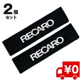 2個1セット マジックテープ式 シートベルト カバー パッド クッション ベルトカバー ベロア生地 衝撃緩和 車 アクセサリー 送料無料