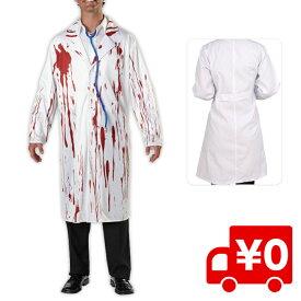 ホラー ゾンビ 白衣 ドクター ナース 医者 大人用 手術 ハロウィン コスプレ 仮装 衣装 コスチューム 送料無料