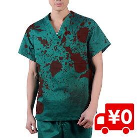 ホラー ゾンビ 手術着 ドクター 医者 大人用 手術 ハロウィン コスプレ 仮装 衣装 コスチューム 送料無料