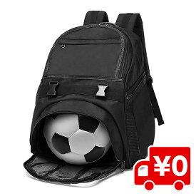 サッカー ミニバスケット ボール 収納 大容量 40L リュック デイパック バックパック リュックサック キッズ ジュニア