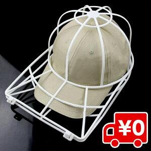 キャップ ウォッシャー クリーナー 型崩れ シワ 防止 キャップ 帽子 洗濯 ネット 軽量 お手入れ グッズ ケアアイテム