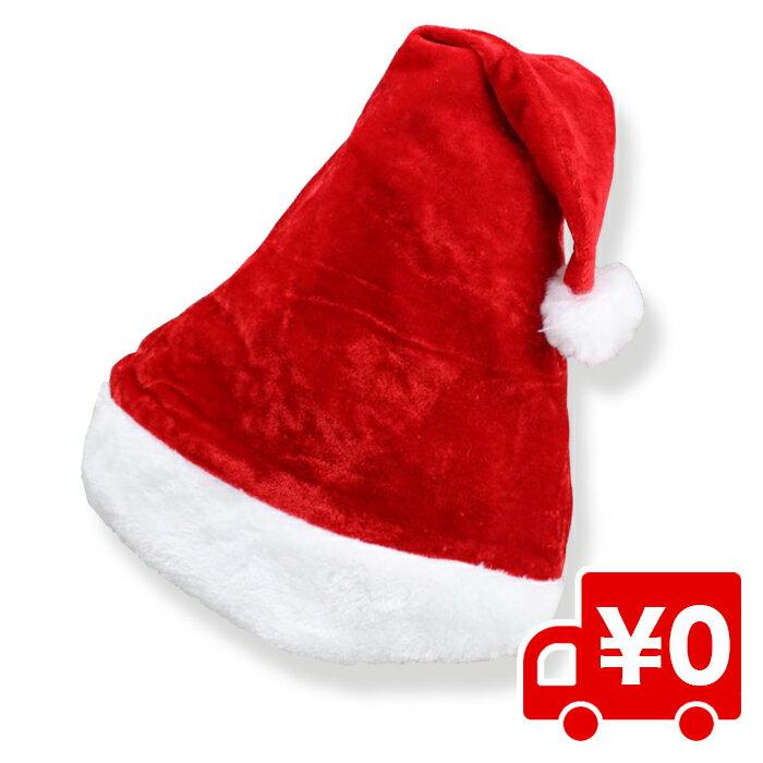 ベロア素材 サンタ帽子 サンタクロース帽子 サンタコス サンタハット サンタ コスプレ サンタクロース コスチューム クリスマス イベント 仮装 衣装