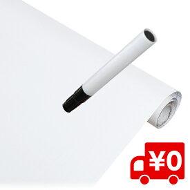 便利な ホワイトボード シート 大判 ウォールステッカー 壁がホワイトボードに お絵かき 子供部屋 会議室 オフィス 掲示板 教室 文具 事務用品