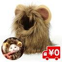 簡単着脱 ライオン ウィッグ ペット用 ライオンキャップ タテガミ ハロウィン コスプレ 猫 ネコ 小型犬 対応 オシャレ…