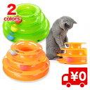 ぐるぐるタワー ボール 回転タワー 猫 おもちゃ 運動不足 ストレス 解消 玩具 遊び道具 ペット 用品
