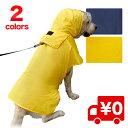 フード付き 犬用 ペット レインコート 携帯できる 雨具 カッパ レインウェア リード穴有 ポンチョ式 反射テープ 防水 …