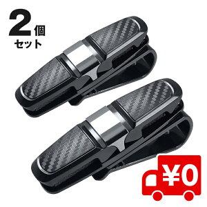 2個入 カーサンバイザー サングラス クリップ メガネホルダー 車 チケット 眼鏡 カード ホルダー メガネクリップ カー用品