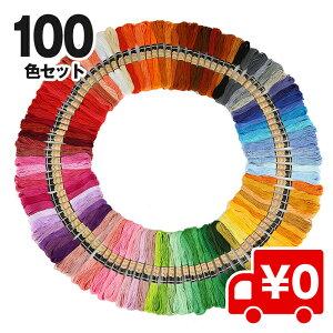 100色 セット カラフル 刺繍糸 刺しゅう クロスステッチ お名前 ボタン付け 手芸 パッチワーク 手作り ハンドメイド