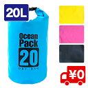 20L 2way 防水バッグ ドライバッグ ドライチューブ 防水 バッグ 収納バッグ 防水ケース ダイビング プール 海 海水浴 マリンスポーツ アウトドア ス...