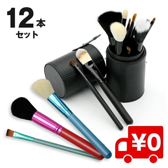 メイクブラシ セット 専用 収納 ケース付き 12本セット 選べる4色 スタンド 携帯 ポーチ 化粧筆 メイク道具 ブラシセット ブラシ チーク フェイスブラシ 送料無料