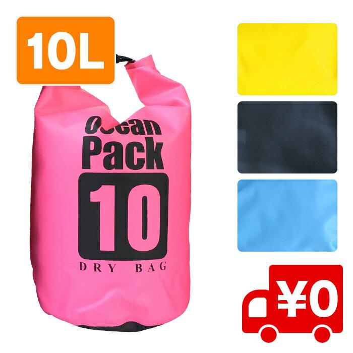 10L 2way 防水バッグ ドライバッグ ドライチューブ 防水 バッグ 収納バッグ 防水ケース ダイビング プール 海 海水浴 マリンスポーツ アウトドア スポーツ スイミング 送料無料
