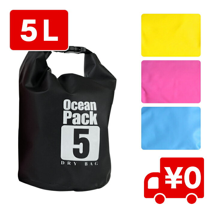 5L 2way 防水バッグ ドライバッグ ドライチューブ 防水 バッグ 収納バッグ 防水ケース ダイビング プール 海 海水浴 マリンスポーツ アウトドア スポーツ スイミング 送料無料