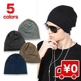 帽子 リブコットン 薄手 シンプル ニット帽 メンズ レディース ロールアップタイプ ワッチキャップ 大きめサイズ ニットキャップ ビーニー ゆったり 春 夏