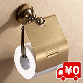 アンティーク ゴールド トイレット ペーパーホルダー インテリア おしゃれ レトロ リフォーム 壁 取付け トイレ 送料無料