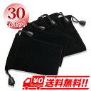 アクセサリー用 高級ベロア調巾着 黒 30枚セット 小物入れ ラッピング スエード ベルベット アクセサリー 収納 日用品…