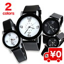 【ペア販売】シリコンウォッチ ペア セット 男女兼用 シリコン 時計 腕時計 メンズ レディース キッズ 腕時計 シンプル ユニセックス 腕時計