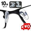 10個セット メガネ 鼻パッド シリコン メガネずり落ち防止 メガネずり落ちない パッド 眼鏡 鼻あて ズレ防止 ノーズパ…