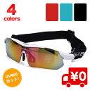 交換レンズ5枚セット サングラス レンズ スポーツサングラス UV 紫外線 カット スポーツ メガネ 登山 釣り ランニング…
