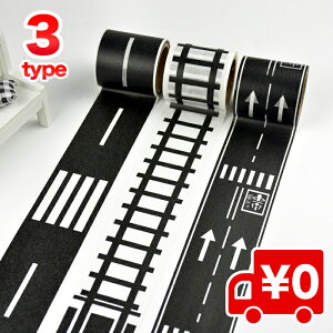 ミニカー 遊び 同種3個セット マスキング テープ 貼って遊べる 幅広 マステ 道路 線路 滑走路 キッズ 男の子 DIY 補修テープ