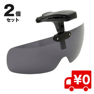 2個入 跳ね上げ式 キャップ 帽子 クリップ サングラス 調光 偏光 レンズ 紫外線 UV カット 眼鏡 アウトドア スポーツ