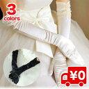 ウェディンググローブ サテン ロング 結婚式 手袋 ブライダルグローブ 選べる3色(純白、乳白、黒) レディースフ…