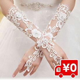 フィンガーレス レース ウェディング グローブ かわいい 結婚式 ブライダル 挙式 ガントレット フィンガーレス手袋 送料無料