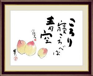 種田山頭火「桃」高精彩巧芸画 プレゼント ギフト 各種お祝い 誕生日 インテリア アート 日本画